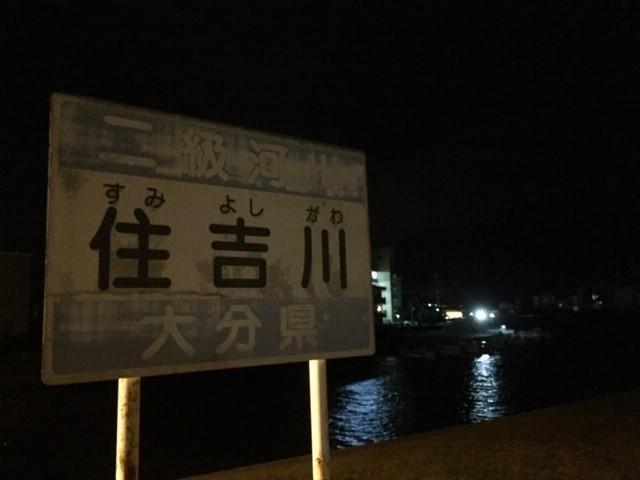 20191002住吉川5.jpg